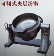 可倾式夹层汤锅